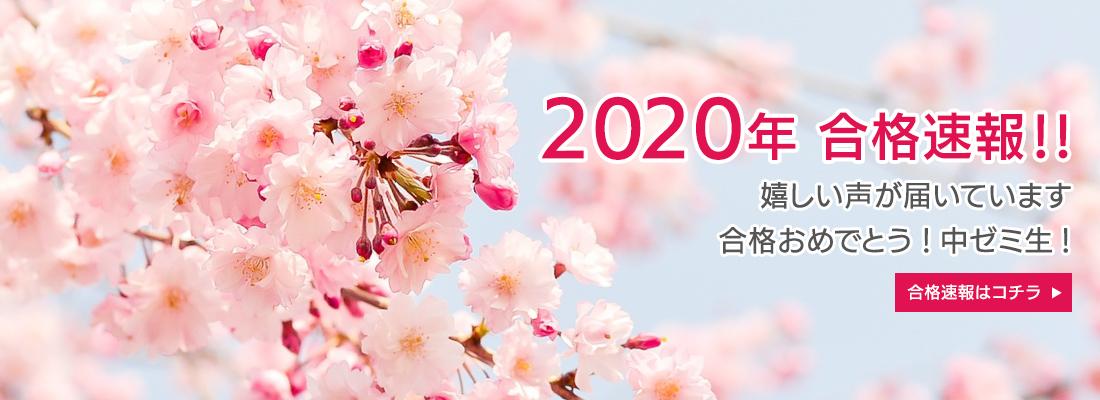 2020年 合格発表