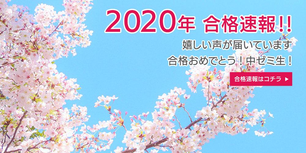 2020年合格発表